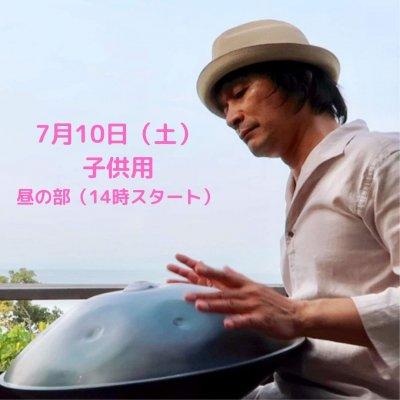 ヤマザキ ヤマト LIVE in OrangeCafe 昼の部(子供)小学生 ※幼児は無料です