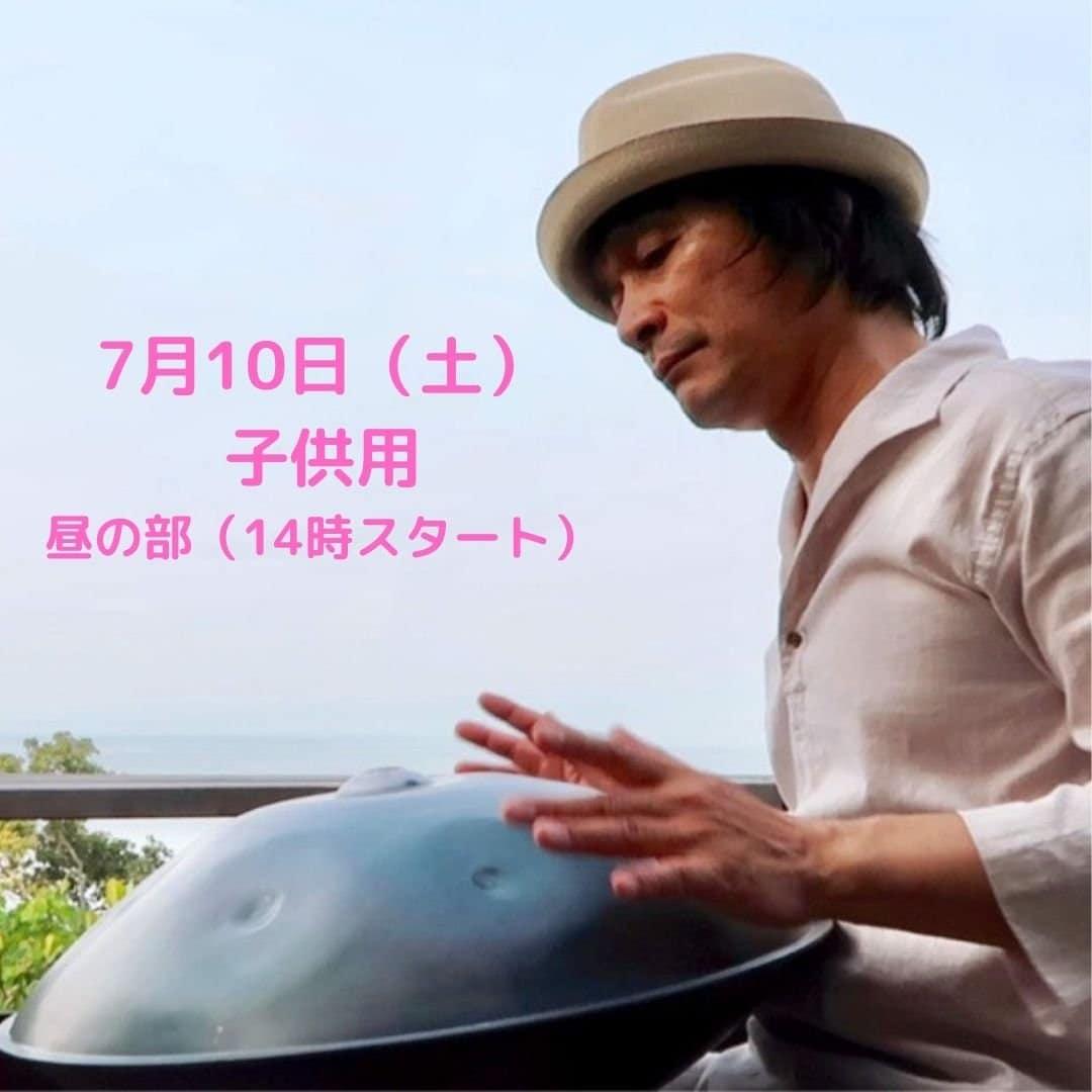 ヤマザキ ヤマト LIVE in OrangeCafe 昼の部(子供)小学生 ※幼児は無料ですのイメージその1