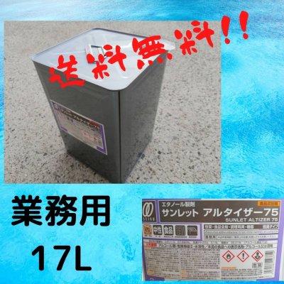 [業務用]アルコール 消毒液 アルタイザー75 17L