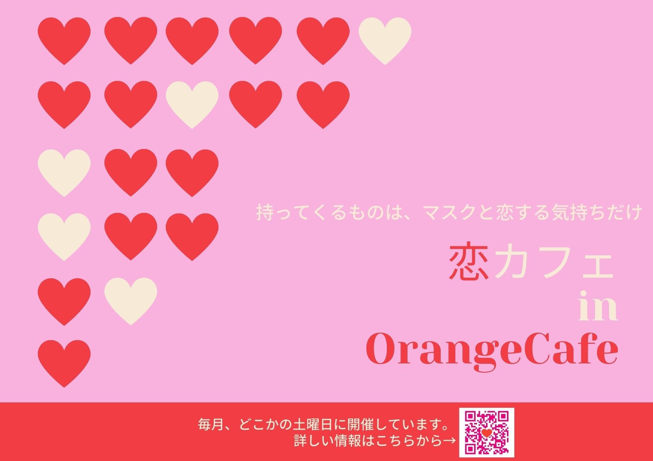 恋Cafe(女子会)個人(男性限定)応援券!のイメージその1