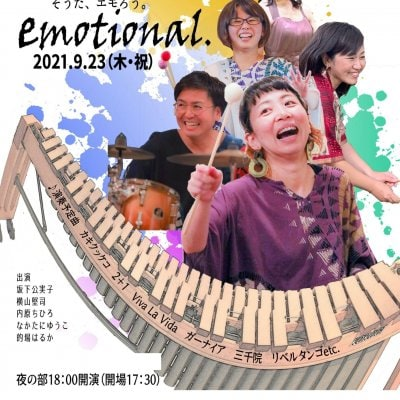 So that emotional 2021.9.23 大人 【夜の部】