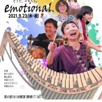 So that emotional 2021.9.23 大人 【夜の部】中学生以上