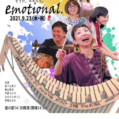 So that emotional 2021.9.23 大人 【昼の部】