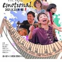 So that emotional 2021.9.23 大人 【昼の部】中学生以上