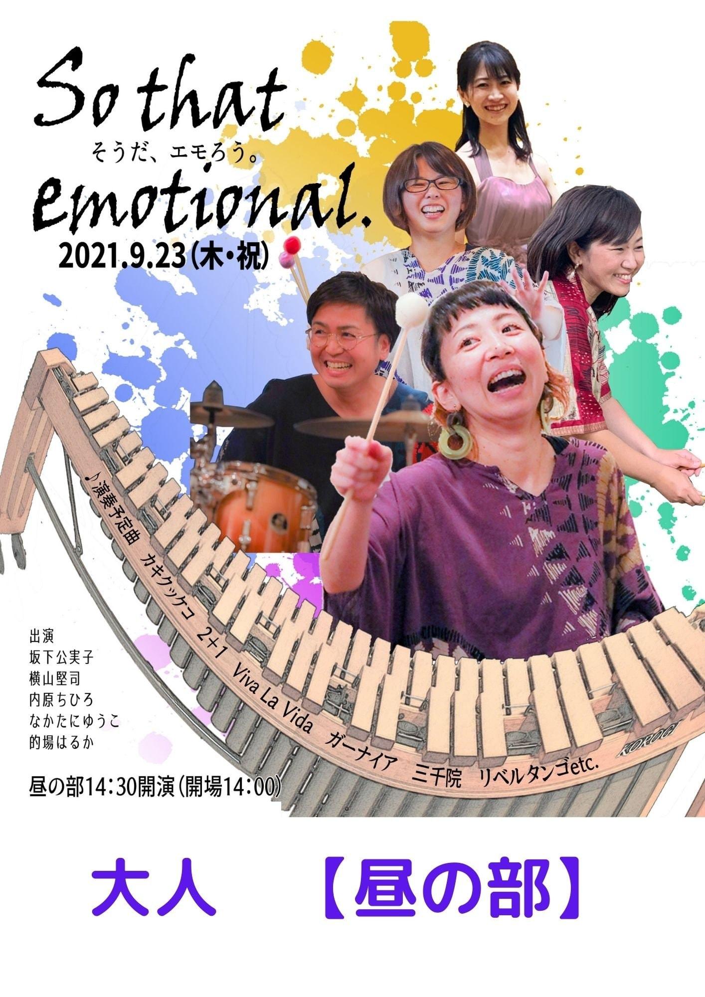 So that emotional 2021.9.23 大人 【昼の部】中学生以上のイメージその1