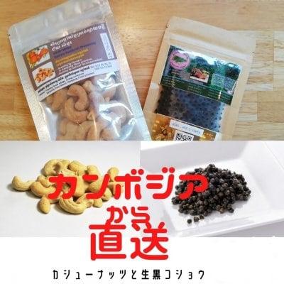 カンボジアの生黒コショウとカシューナッツ ※送料無料