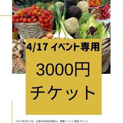 4月17日イベント【現地払い専用】3000円|てんぴっぴ