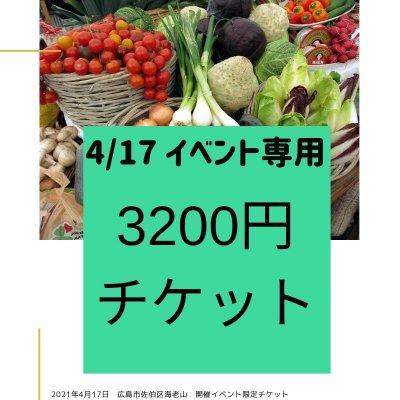 4月17日イベント【現地払い専用】3200円|チョコレート