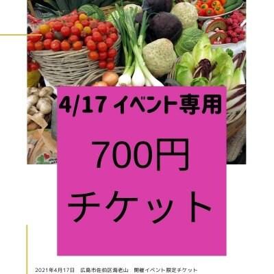 4月17日イベント【現地払い専用】700円|ジャム