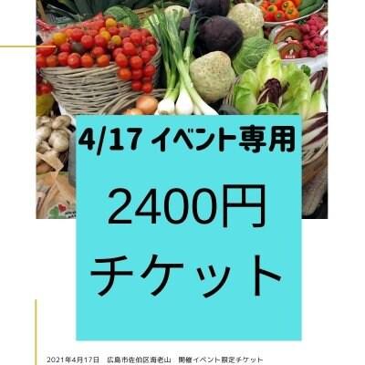 4月17日イベント【現地払い専用】2400円|ピーナツバター