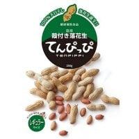 【250g】レギュラーサイズ国産の殻付きピーナッツてんぴっぴ(落花生)