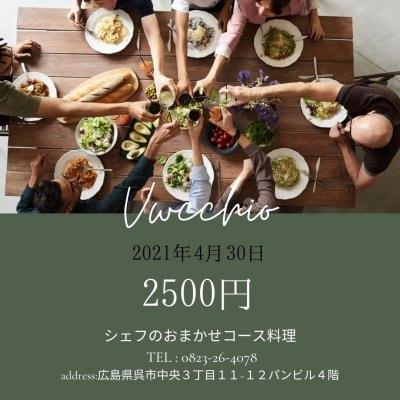 シェフのおまかせコース料理2500円チケット(税込)
