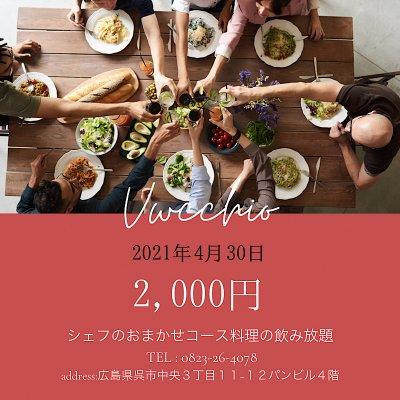 【4/30専用】飲み放題2,000円チケット