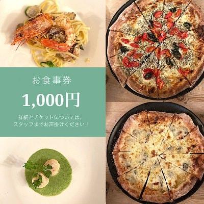 1000円(税抜)ヴェッキオ食事券【イートイン】
