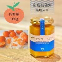 アンコールジャム(高級品種オレンジ)160g