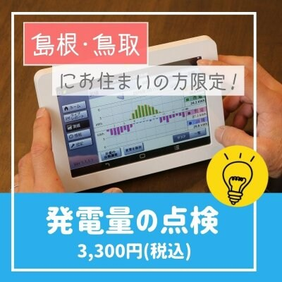 【島根・鳥取限定】発電量チェック(太陽光発電)