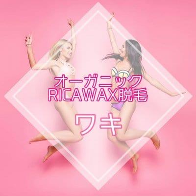 オーガニックRICAWAX脱毛(わき) Organic RICAWAX Hair Removal (Underarms)