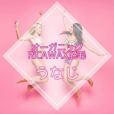 オーガニックRICAWAX脱毛(うなじ) Organic RICAWAX Hair Removal (Nape of neck)