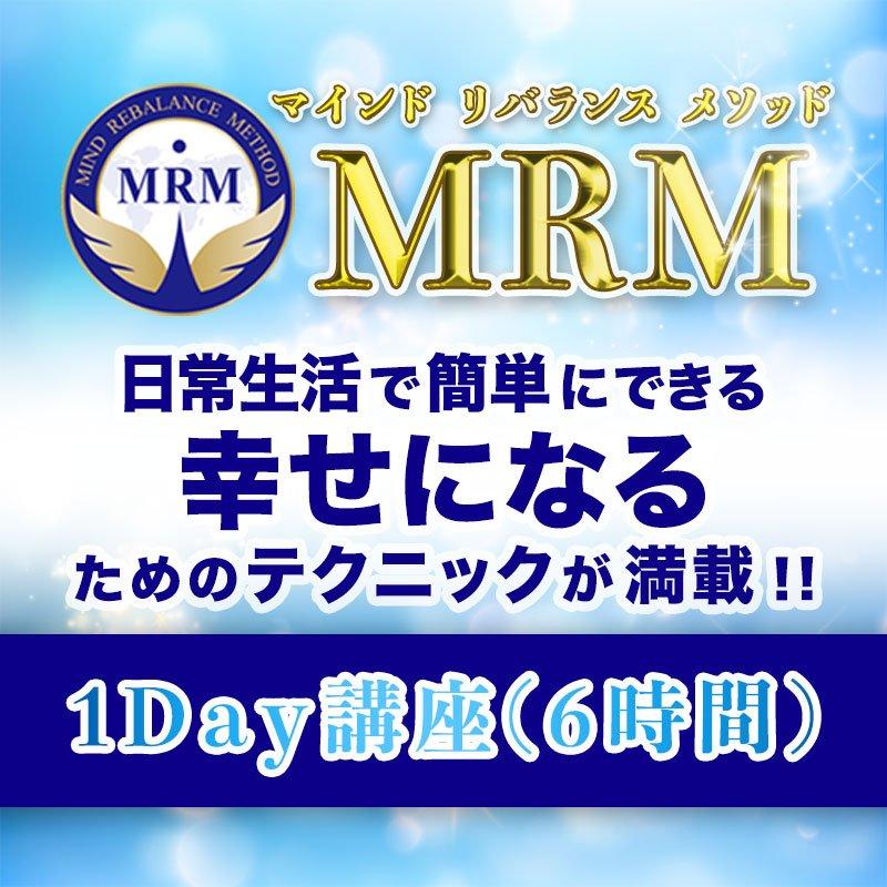 マインドリバランスメソッド(MRM)講座・チケットのイメージその1