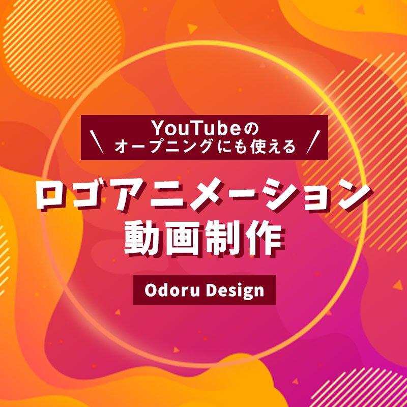 動くロゴアニメ★オープニングに最適なロゴアニメーションの動画制作をします!|おどるデザインのイメージその1