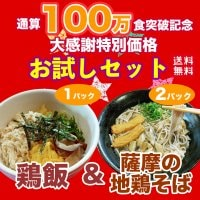 【お試しセット】薩摩の地鶏そば×2袋+鶏飯2膳前セット1パック