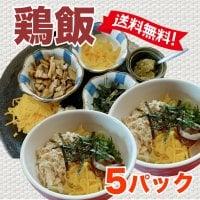 〜鹿児島奄美大島の鶏飯を通販でお手軽に!〜鶏飯2膳パック 5セット
