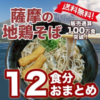 〜累計販売数100万食超え!〜薩摩の地鶏そば おまとめ12食セット