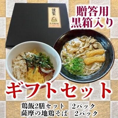 ★ギフトセット★薩摩の地鶏そば×2袋+鶏飯2膳前セット1パック