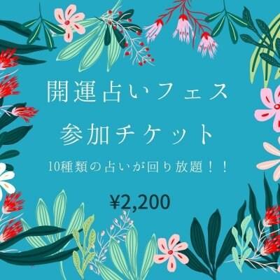10/21 開運占いフェス参加チケット