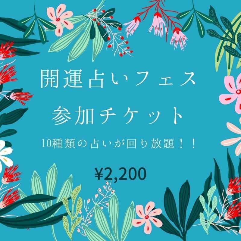10/21 開運占いフェス参加チケットのイメージその1