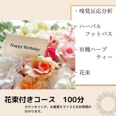 [プレゼントやご褒美に]花束付き100分コース
