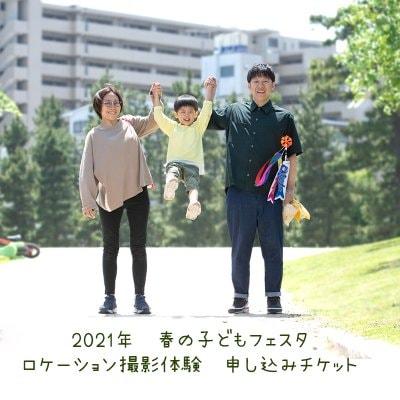 【14時30分】ロケーションフォト体験会in春の子どもフェスタ