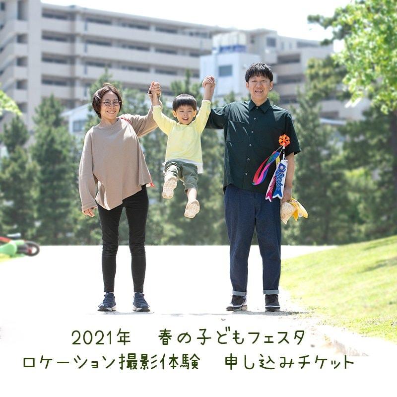 【15時30分】ロケーションフォト体験会in春の子どもフェスタ のイメージその1