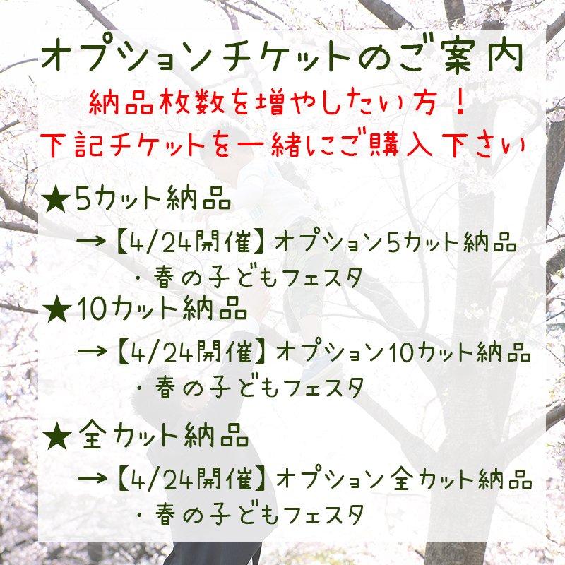 【14時】ロケーションフォト体験会in春の子どもフェスタ のイメージその5