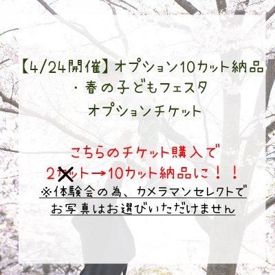 【4/24開催】オプション10カット納品・春の子どもフェスタ