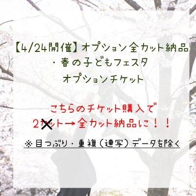 【4/24開催】オプション全カット納品・春の子どもフェスタ