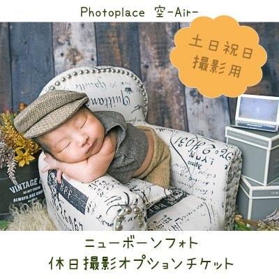 【休日撮影オプション】ニューボーンフォト スタンダードコース