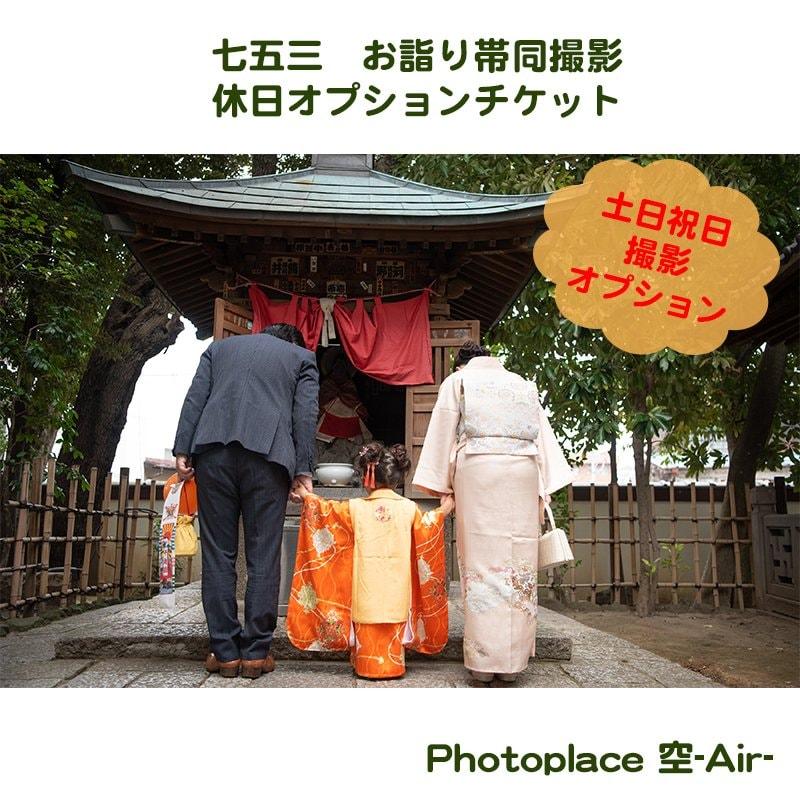 【休日撮影オプション】七五三 お詣り帯同撮影のイメージその1