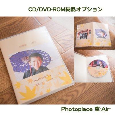 【オプション】CD/DVD-ROM納品|撮影全般