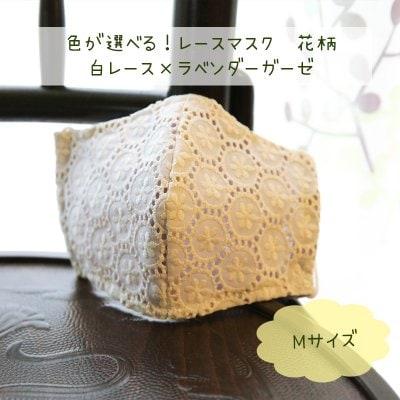 レース立体マスク|白×ラベンダー|花【Mサイズ】|洗える布マスク★カバー縫製も選べる!