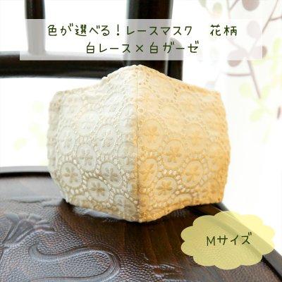 レース立体マスク 白×白 花【Mサイズ】 洗える布マスク★カバー縫製も...