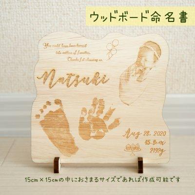 ★ウッドボード命名書★写真・手形・足形も入れられる|世界に一つだけ!