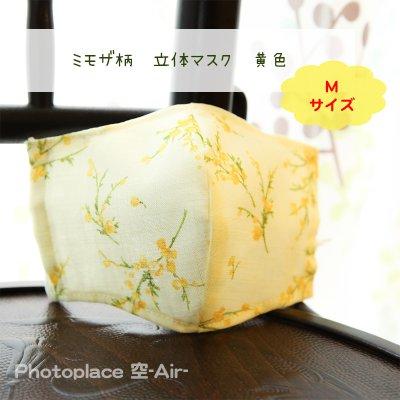 涼しい立体マスク|ミモザ|花|黄色【Mサイズ】|洗える布マスク★カバ...