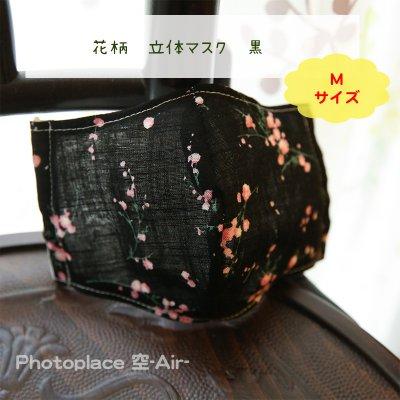 涼しい立体マスク|花|黒【Mサイズ】|洗える布マスク★カバー縫製も選...