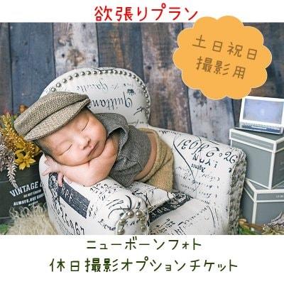 【休日撮影オプション】ニューボーンフォト欲張りコース