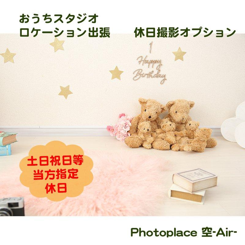 【休日撮影オプション】おうちスタジオ・出張撮影 共通のイメージその1
