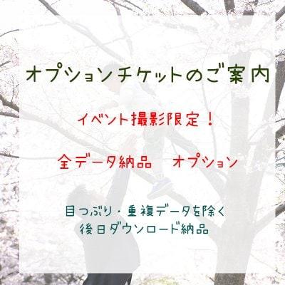 【オプション】全カット納品・イベント撮影共通