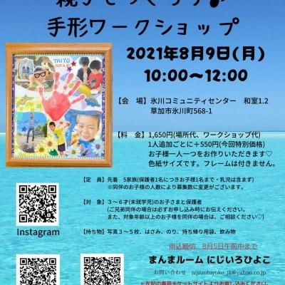 【8月9日開催】夏休み企画・親子でつくろう♪手形ワークショップ|まんまルームにじいろひよこ開催イベントチケット