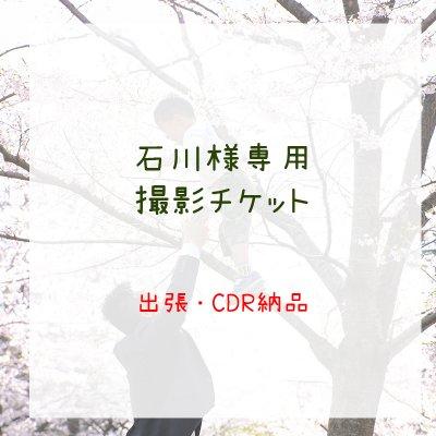8/28 石川様専用 撮影チケット