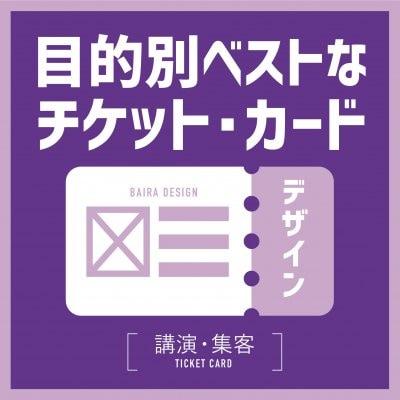 チケット・カードデザイン